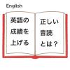 英語の成績を上げる正しい音読の方法とは?